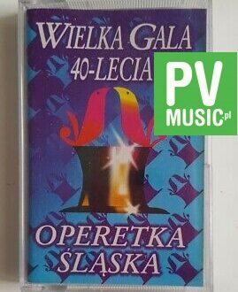 OPERETKA ŚLĄSKA WIELKA GALA 40-LECIA audio cassette