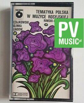 TEMATYKA POLSKA W MUZYCE ROSYJSKIEJ LIAPUNOV, CZJAKOWSKI... audio cassette