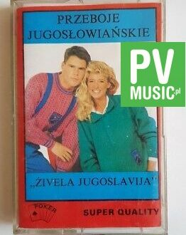 ZIVELA YUGOSLAVIJA 1  audio cassette