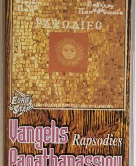 VANGELIS  PAPATHANASSIOU audio cassette